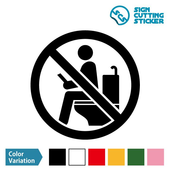 トイレ内のゲーム・読書禁止 ステッカー シール