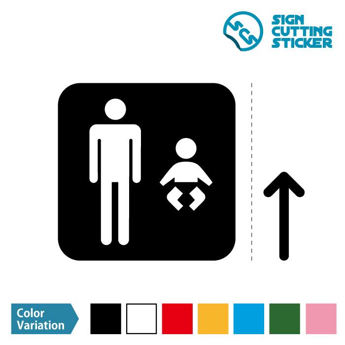 男性用 トイレ チャイルドシート 子供 一緒 案内 シール ステッカー カッティングステッカー
