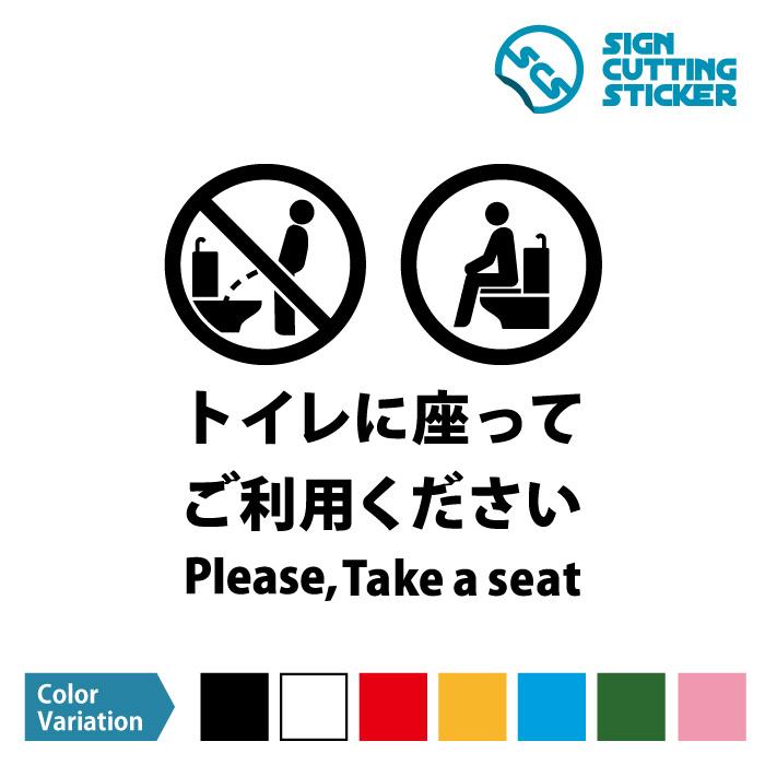 便座に座って お願いシール